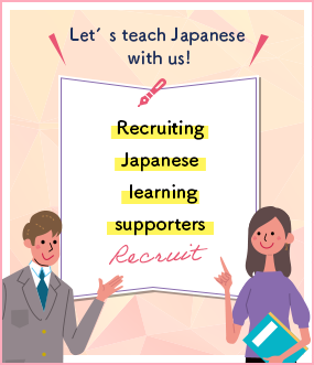 Recruiting Japanese learning supporters