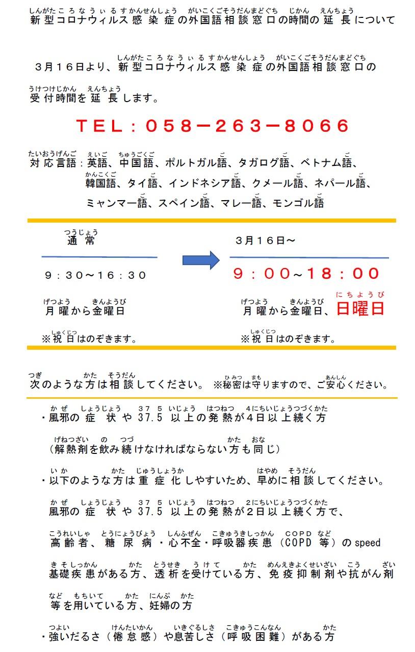 県 新型 コロナ ウイルス 岐阜